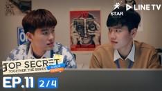 Top Secret Together The Series ได้ครับพี่ดีครับน้อง | EP.11 [2/4]
