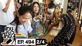 เทยเที่ยวไทย ตอน 494 | พาเที่ยว เหลียวแล เพชรบุรี [2\/4]