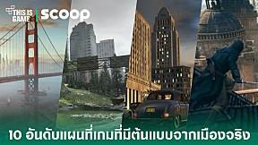 10 อันดับแผนที่เกมที่มีต้นแบบจากเมืองจริง