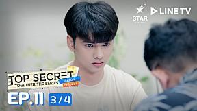 Top Secret Together The Series ได้ครับพี่ดีครับน้อง | EP.11 [3\/4]