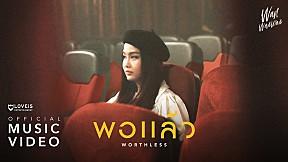 ว่าน วันวาน - พอแล้ว (Worthless) [Official MV]