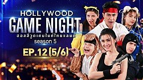 HOLLYWOOD GAME NIGHT THAILAND S.5 | EP.12 [5\/6]