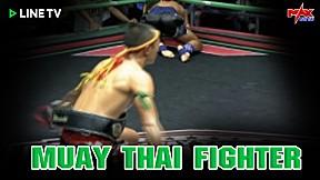 ไฟท์สุดเถื่อน + ไม่ยั้ง ใส่หนัก! จัดเต็ม สุดยอดมวยไทย3ยก #แม็กซ์มวยไทย I Muay Thai Fighter