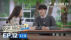 Top Secret Together The Series ได้ครับพี่ดีครับน้อง | EP.12 [1\/4]