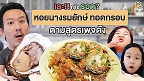 หอยนางรมอ้วนๆ เอามาทำหอยทอด จะรอดมั้ยเนี่ย?