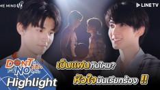 เราสองคนเป็นแฟนกันไหม? | Highlight | Don't Say No The Series เมื่อหัวใจใกล้กัน | 6 ส.ค. 64