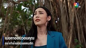 เมขลาอ้อนวอนคุณอย่าทำร้ายชนะชลคนรัก   ตอกย้ำความสนุก แม่เบี้ย EP.2