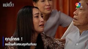 คุณโกรธ ! ลงโทษสั่งสอนลุงทิมกับเม | ตอกย้ำความสนุก แม่เบี้ย EP.2
