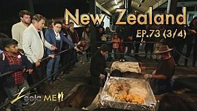 Leela Me I EP.73 ท่องเที่ยวประเทศนิวซีแลนด์ [3\/4]