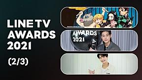 เทปบันทึกภาพงาน LINE TV AWARDS 2021 [2\/3]