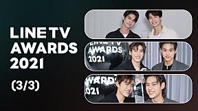 เทปบันทึกภาพงาน LINE TV AWARDS 2021 [3\/3]