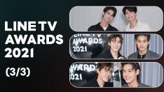 เทปบันทึกภาพงาน LINE TV AWARDS 2021 [3/3]