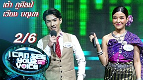 I Can See Your Voice -TH | EP.279 | เต๋า ภูศิลป์ , เวียง นฤมล | 4 ส.ค. 64 [2\/6]