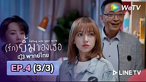 รักยิ้มของเธอ (พากย์ไทย) | EP.4 [3\/3]