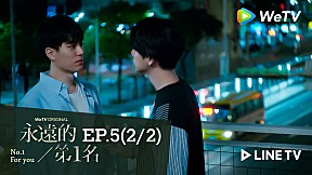 No.1 For You   EP.5 [2\/2]