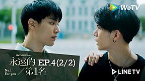 No.1 For You | EP.4 [2\/2]