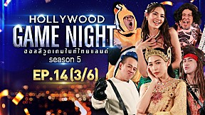 HOLLYWOOD GAME NIGHT THAILAND S.5 | EP.14 [3\/6]