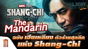 The Mandarin ฉบับ เฮียเหลียง ตัวร้ายสุดลึกแห่ง Shang-Shi -Major Movie Talk [Short News]