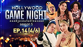 HOLLYWOOD GAME NIGHT THAILAND S.5   EP.14 [4\/6]
