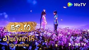 อะนิเมะ ตำนานจอมยุทธ์ภูตถังซาน (พากย์ไทย)   EP.10