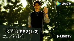 No.1 For You | EP.3 [1\/2]