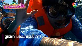ดูแต่ตา มืออย่าแตะปะการัง !   ตอกย้ำความสนุก เกาะรัก กลหัวใจ EP.1