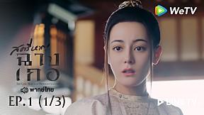 สตรีหาญฉางเกอ (พากย์ไทย) | EP.1 [1\/3]