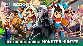 แนะนำเกมมือถือแนว Monster Hunter