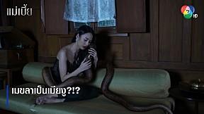 เมขลาเป็นเมียงู?!? | ตอกย้ำความสนุก แม่เบี้ย EP.4