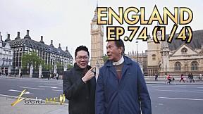 Leela Me I EP.74 ท่องเที่ยวประเทศ อังกฤษ [1\/4]