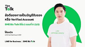 SME Biz Talk ซีซั่น 2   EP.8   TIPS TALK