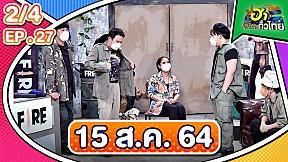 ฮาไม่จำกัดทั่วไทย | 15 ส.ค.64 | EP.27 [2\/4]