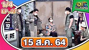 ฮาไม่จำกัดทั่วไทย | 15 ส.ค.64 | EP.27 [1\/4]