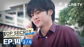 Top Secret Together The Series ได้ครับพี่ดีครับน้อง | EP.14 [2\/4]