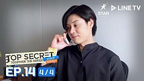 Top Secret Together The Series ได้ครับพี่ดีครับน้อง | EP.14 [4\/4]