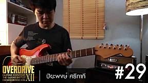OVERDRIVE GUITAR CONTEST 12 - No.29