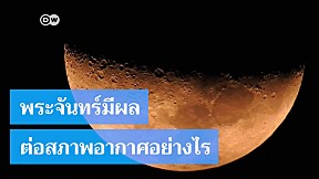 Now You Know EP.22   How Does the Moon Influence the Weather?