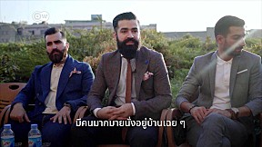 DW My Calling EP.4   The Hipsters of Erbil