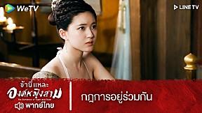 กฎการอยู่ร่วมกัน   ข้านี่แหละองค์หญิงสาม (พากย์ไทย)