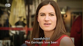 DW Meet the Germans EP.2   Beer - Everything You Need to Know About the German Beer Culture