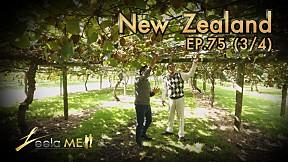 Leela Me I EP.75 ท่องเที่ยวประเทศนิวซีแลนด์ [3\/4]