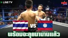 มาเลยไอน้อง พี่รอจะลุยมานานแล้ว!!! - Max Muay Thai X LINE TV Highlight Ultimate Fight