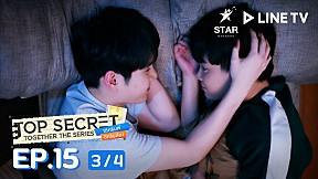 Top Secret Together The Series ได้ครับพี่ดีครับน้อง   EP.15 [3\/4] ตอนจบ