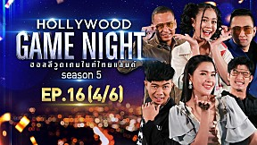 HOLLYWOOD GAME NIGHT THAILAND S.5 | EP.16 [4\/6]