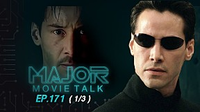 The Matrix 4 ถึงไหนแล้ว? - Major Movie Talk | EP.171 [1\/3]