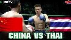 นักมวยตี๋ หรือ นายแบบ ทั้งเดือด! ทั้งหล่อ! - CHINA VS THAILAND