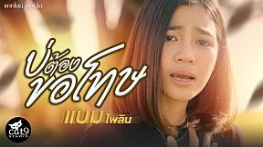 บ่ต้องขอโทษ - แบม ไพลิน 【Official MV】