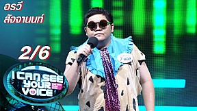 I Can See Your Voice -TH | EP.282 | อรวี สัจจานนท์ | 25 ส.ค. 64 [2\/6]
