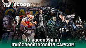 10 สุดยอดซี่รี่ส์เกมขายดีตลอดกาลจากค่าย Capcom