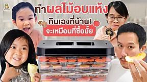 อบผลไม้ 10 ชม. ทำง่ายๆที่บ้าน อร่อยกว่าที่คิด